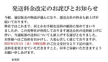 発送料金改定のお詫びとお知らせ